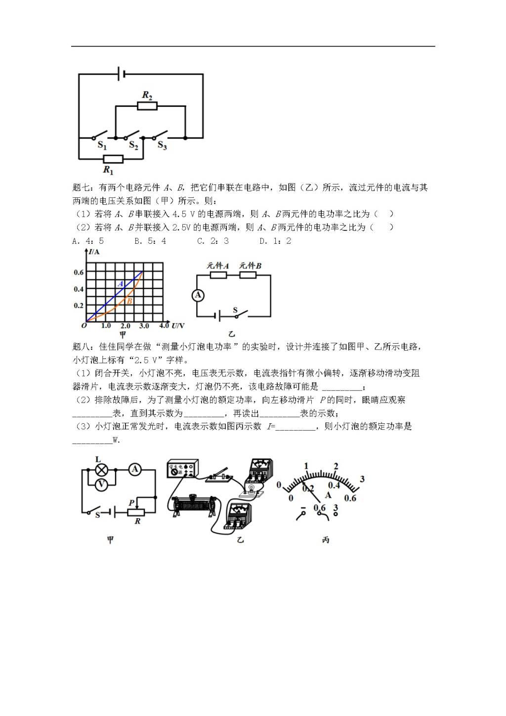 中考物理总复习专项经典精讲带答案(文件编号:21040808)