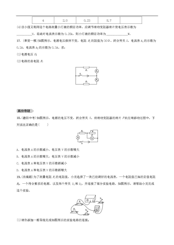 中考物理一轮复习试题含答案(文件编号:21040806)