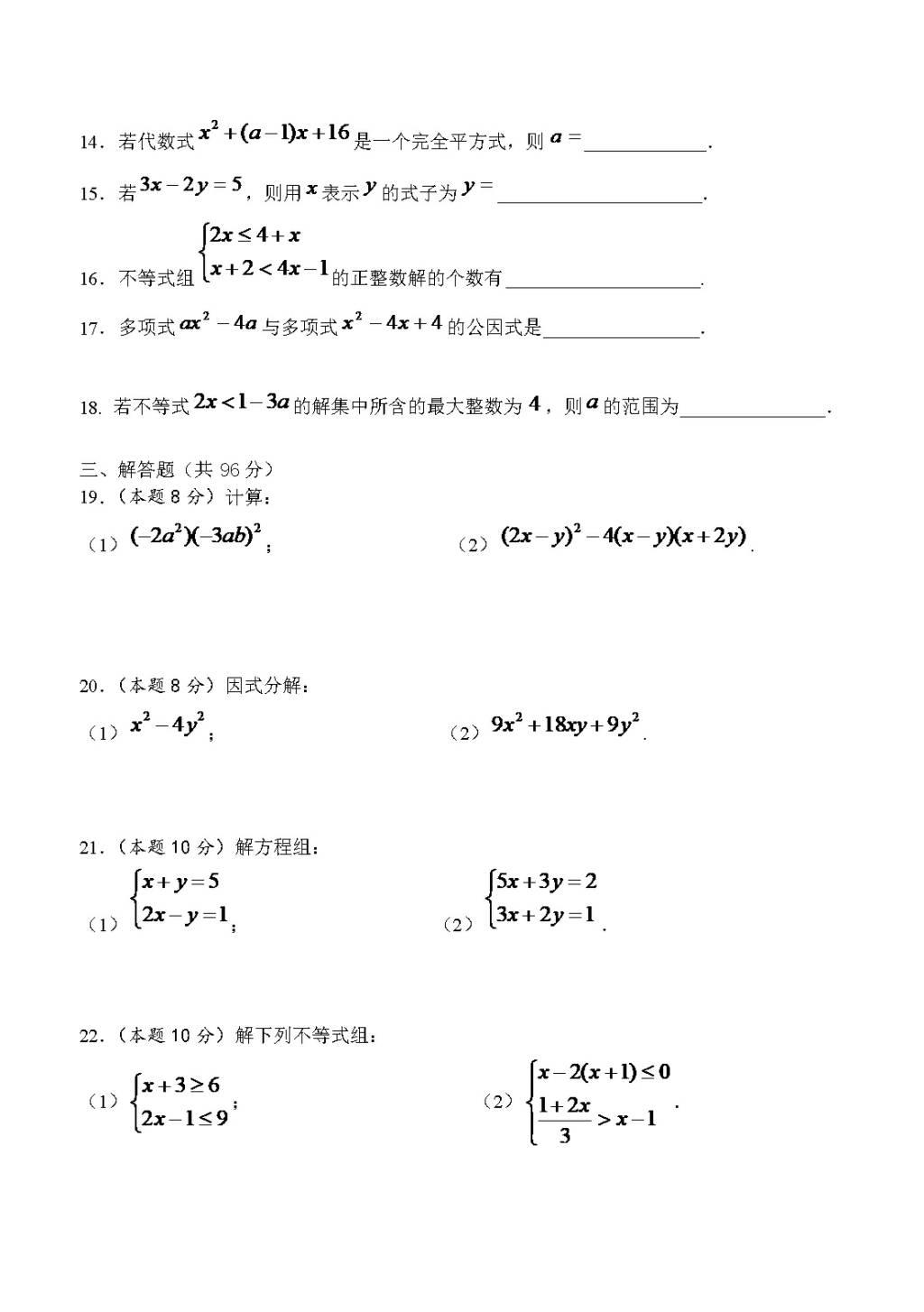 七年级数学下册期中考试试卷(文件编号:21041007)