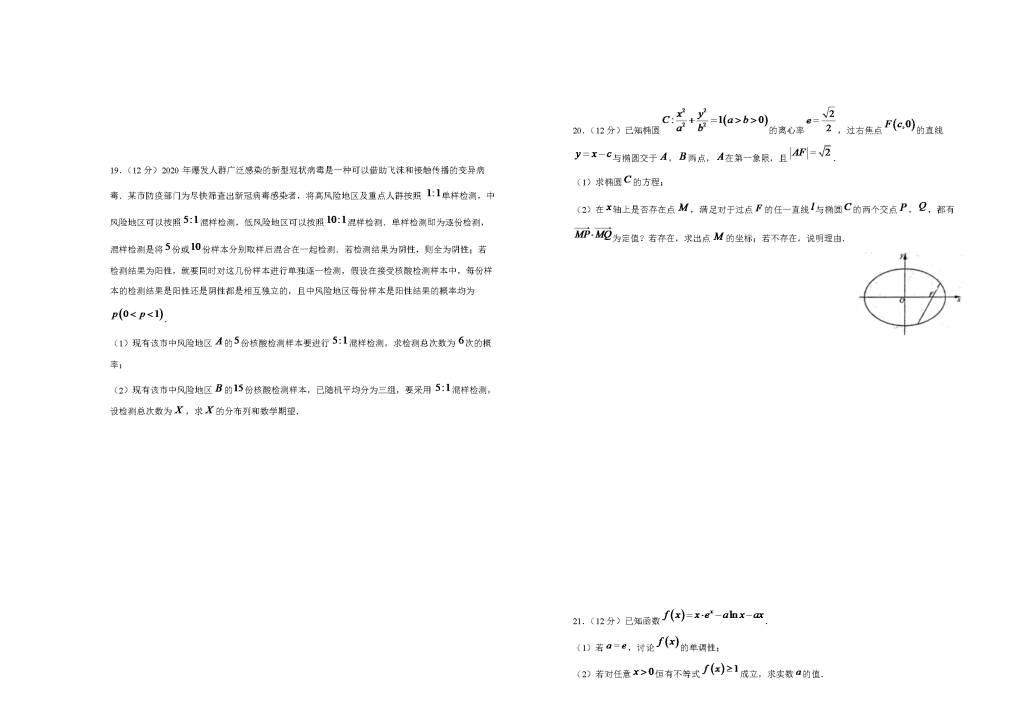 全国I卷2021届高三理科数学第二次模拟试卷(Word版附答案)(文件编号:21041008)
