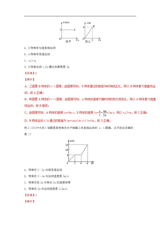 中考物理考前练兵讲练带答案(文件编号:21041010)