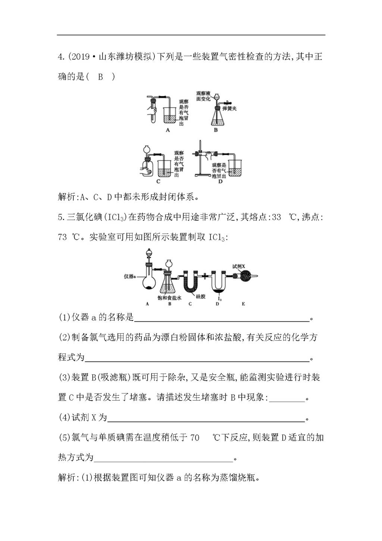高考化学一轮复习练习题含答案(文件编号:21041012)