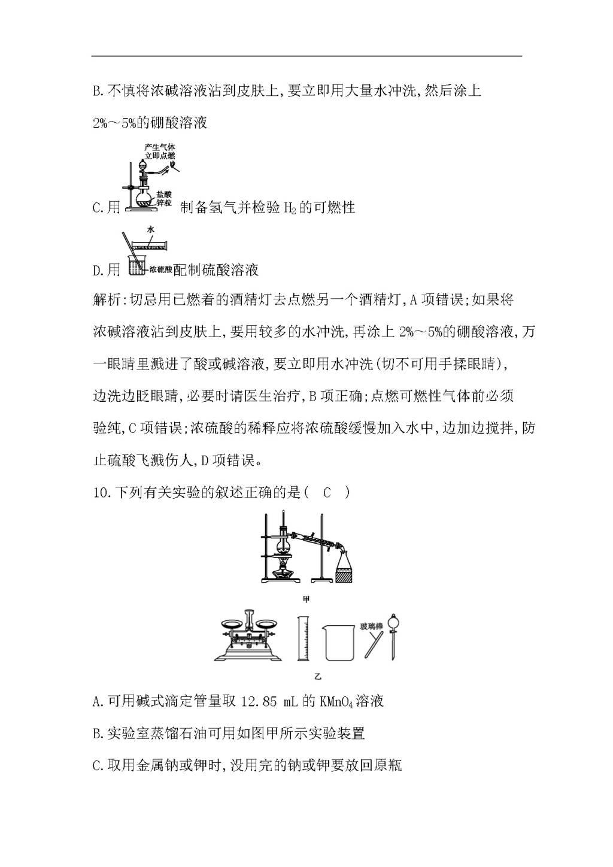 高考化学一轮复习阶段过关检测含答案(文件编号:21041011)