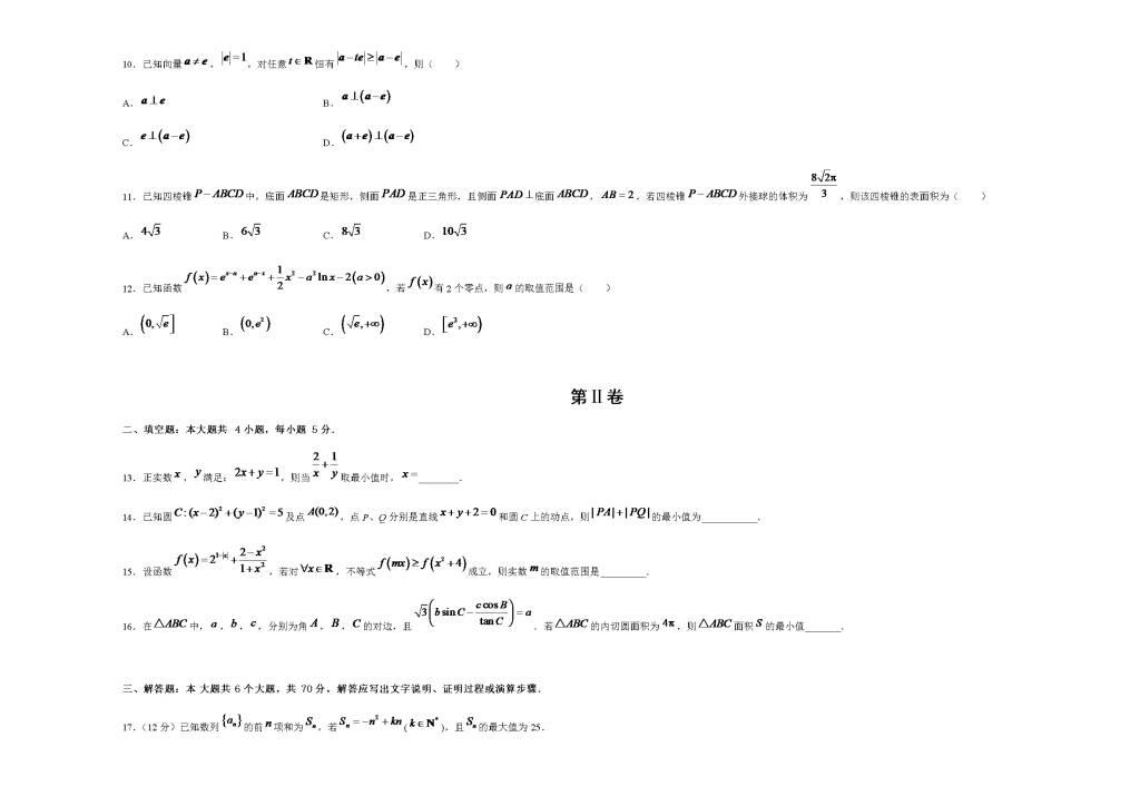 全国I卷2021届高三文科数学第二次模拟试卷(Word版附答案)(文件编号:21041014)