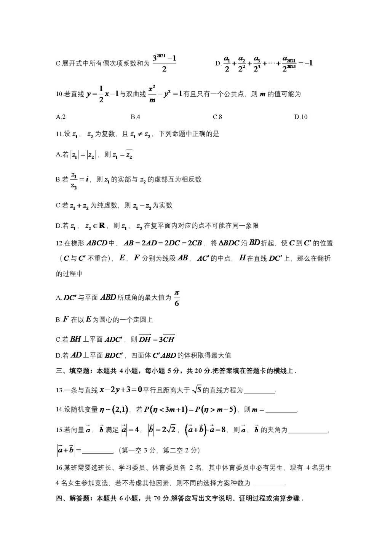 高二数学下学期3、4月试题(Word版附答案)(文件编号:21041108)