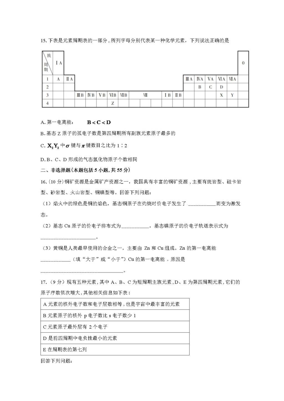 高二化学下学期4月试题(Word版附答案)(文件编号:21041107)