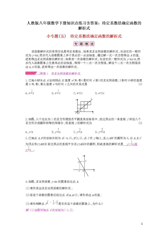 人教版八年级数学下册知识点练习含答案(文件编号:21041202)
