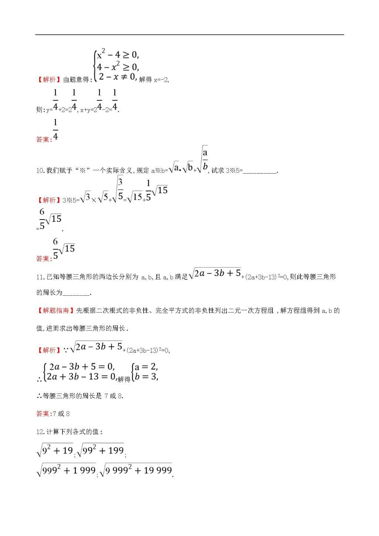 人教版八年级数学下册单元试卷带答案(文件编号:21041201)