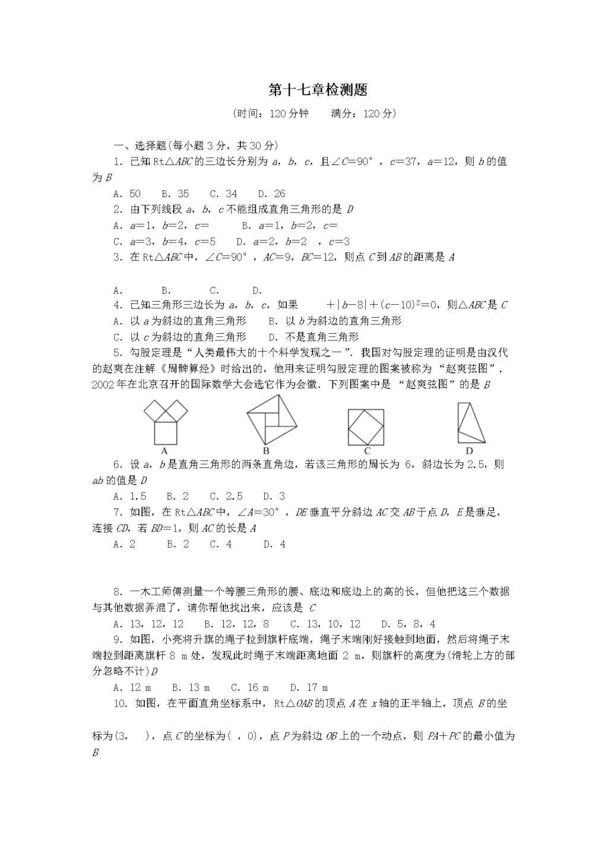 人教版八年级数学下册检测题(附答案)(文件编号:21041207)