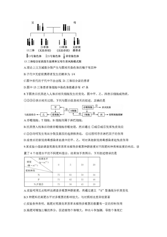 高二生物下学期3、4月试题(Word版附答案)(文件编号:21041208)