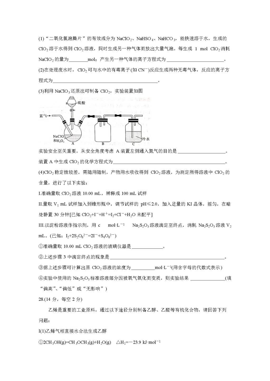 高三化学下学期3、4月试题(Word版附答案)(文件编号:21041308)