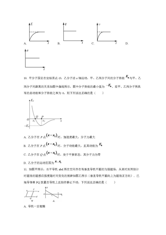 高二物理下学期4月试题(Word版附答案)(文件编号:21041306)